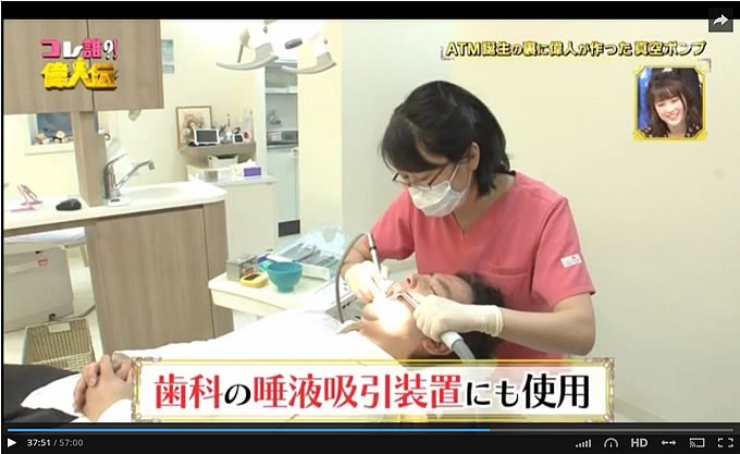 歯科の唾液吸引装置